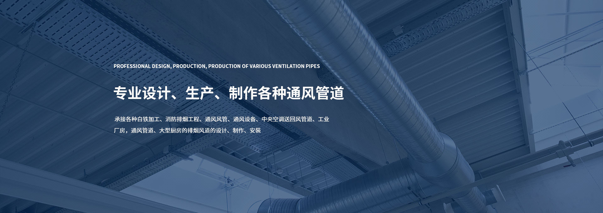 专业设计生产各种通风管道