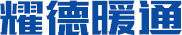 烟台镀锌板_通风管道_空调管道风管设计安装-烟台耀德暖通工程有限公司